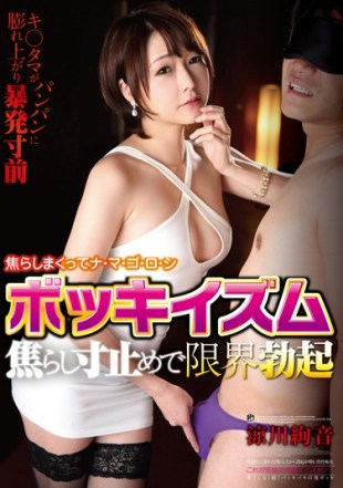 ATFB-386 Bokkiizumu Teasing Limit Erection Ryokawa Ayaon In Dimensions Stop