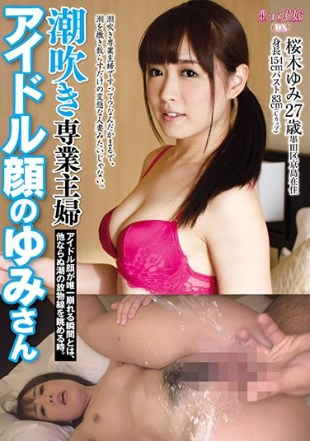 AVKH-075 Yuki Squirting Housewife Idol Face Yumi