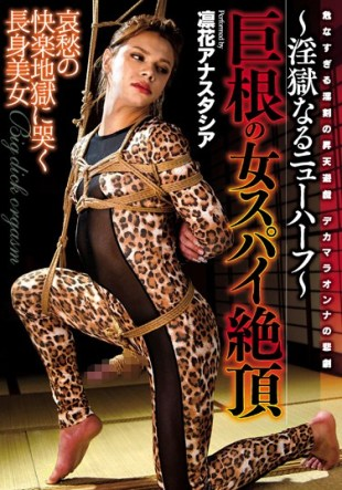AVSA-037 Transsexual Transsex Cocky Woman Spy Cum Riding Anastacia
