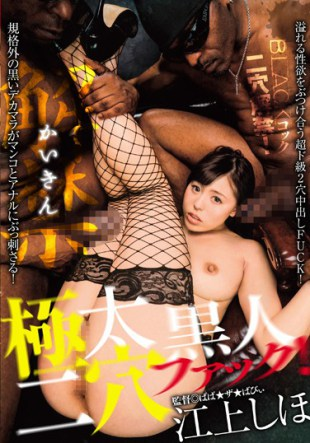 BBZA-001 Unbelievable Black Two Thick Hole Fuck Egami Shiho