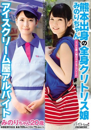BCPV-083 Full Body Clitoris Girl From Kumamoto Minori Chan Ice Cream Shop Part-time Job