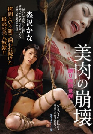 BDA-027 Kana Collapse Morisawa Of Torture Awakening Yoshiniku Tied