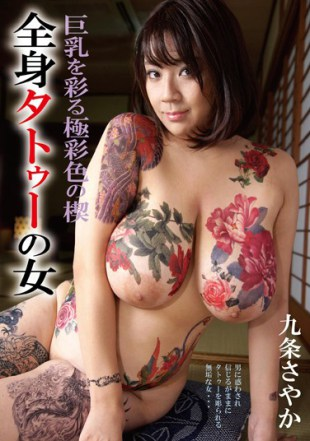 BDA-028 Richly Colored Trappings Woman Busty Systemic Tattoo Wedge Sayaka Kujo