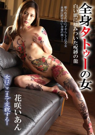 BDA-030 Dragon Habitat With A Spell In The Woman White Skin Of The Whole Body Tattoo Hanasaki Comfort
