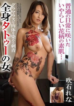 BDA-035 Full-body Tattoo Woman Tattoo Feng Shui Lean Dyed Glamorous Body