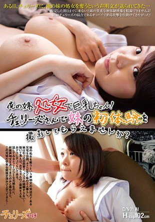 CHRV-039 My Sister Big Virgin With A Virgin Cherry San Can You Film My First Sister 39 s Experience