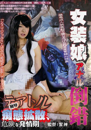 CMF-043 Dressing Daughter Anal Perversion Insult Theatre Silliness Diffusion Dangerous Estrus Snow