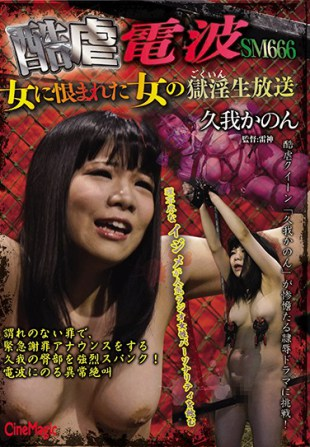 CMF-044 Of Severe Torture Wave SM666 Woman In Ulama A Woman Prison Horny Broadcast Kuga Canon