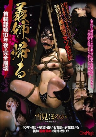 CMN-170 Sister-in-law A Complete Collapse Yukimi Honoka Collar After 10 Years To Return
