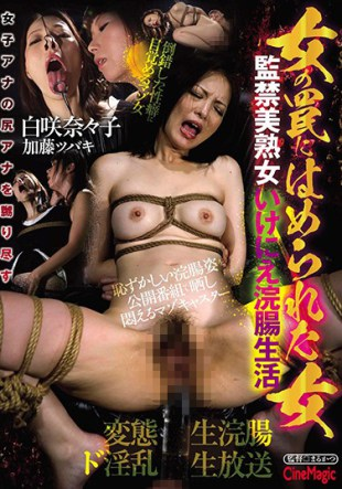 CMV-097 Woman Imprisoned Beauty MILF Sacrifice Enema Life HakuSaki Nanako Kato Camellia Which Is Fitted To The Woman Of The Trap