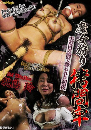 CMV-100 Witch Hunt Torture First Night Deprived Of The Prisoner 39 s Eyes Rei Kitajima