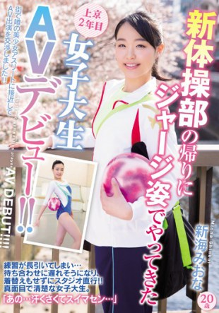 CND-199 A 2 Year Women 39 s College Girl Student AV Debut Who Came In Jersey Form On The Way Back Of The Rhythmic Gymnastics Department It Is Miina Shinkai