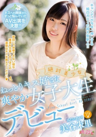 CND-200 Absolutely Beautiful Girl Empty Kiss Love Fresh Female College Debut Debut Miya Shuri