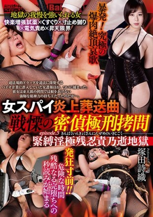 DENJ-005 Spy Capital Punishment Torture Of Woman Spy Flames Funeral Song Horror Episode 5 Bondage Horny Extreme Brutal Blame No Hell Shiori Tsukada
