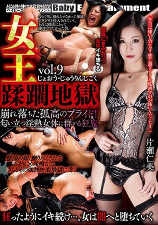 DJJJ-009 Queen Trampled Hell Vol 9 Collapsed Was Aloof Pride Flock To Smell Stand Horny Mature Booty Kyooni Hitomi Katase