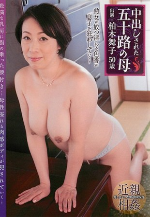DSEM-033 Of Pies Has Been Age Fifty Mother Maiko Kashiwagi