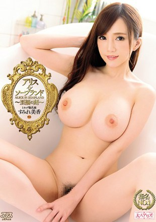 DVAJ-252 Alice In Soap Land Moment Of Bliss Miroko Violet