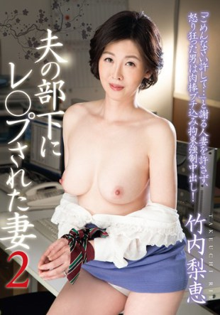 EMAZ-320 Les Subordinates Husband -flops Have Been Wife 2 Rie Takeuchi