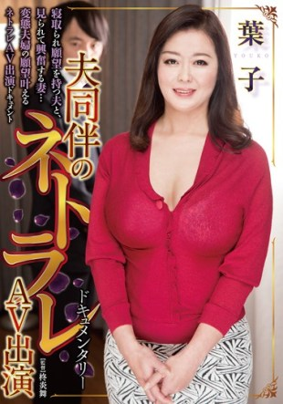 EMAZ-357 Netorare Husband Accompanied AV Performer Yoko