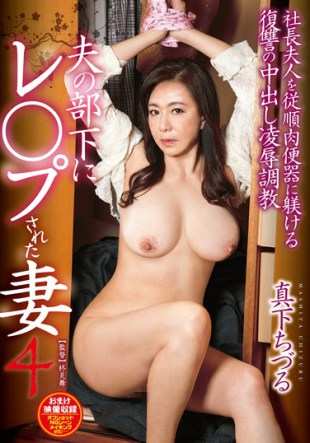 EMAZ-359 Les Subordinates Husband -flops Have Been Wife 4 Chizuru Mashimo
