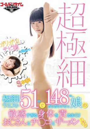 GDTM-192 Garigari Extreme Waste 51 Cm 148 Cm Gargaritibitty Daughter insult Too Sensitive Body Uncle And Chiko And Semen To Get Dirty Futabi Akari