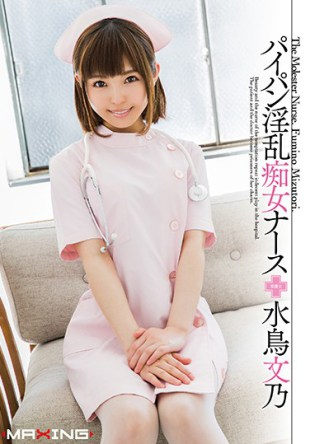 MXGS-974 Shaved Pussy Nymphomania Nurse Waterfowl Bunno