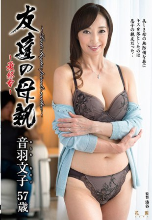 HTHD-142 Friend 39 s Mother Final Chapter Fumiko Otowa