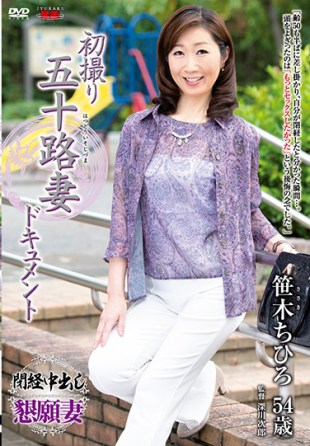 JRZD-708 First Shooting Age Fifty Wife Document Chihiro Sasaki