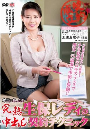 MESU-57 It Really Came It Is Evil Eriko Miura Core Care Contract Technique For Rature Life Insurance