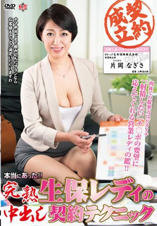 MESU-58 It Really Came It Is Naka Kataoka Nakisa Kazuoka Contract Technique For Mature Life Insurance Ready