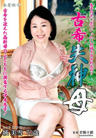 SKKK-27 How Many Times Are You Going To Get Caught In Your Son 39 s Chinpo Furui Shinki Mother Castle Miyuki