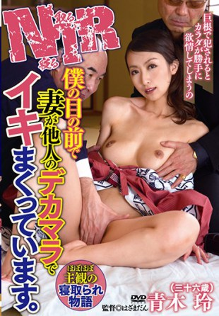 YPAA-04 My Wife Is Crowded With Someone Else 39 s Wife In Front Of Me Rei Aoki