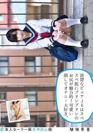 SS-131 Amateur Sailor Uniform Raw Vaginal Cum Shot reform 131 Sekine Nami Shinsei Pure JK Is A Suberbe Skin And Pudding Of The Pudding Is Attractive I Love Cute Face And Masturbation
