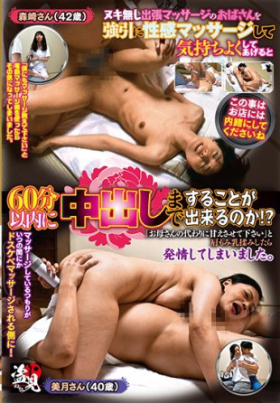 MNDO-03 Whether It Is Able To Be Up To Cum The Aunt Of Nuqui Without A Business Trip Massage Forcibly Within 60 Minutes And I 39 ll Be Comfortable With Erotic Massage