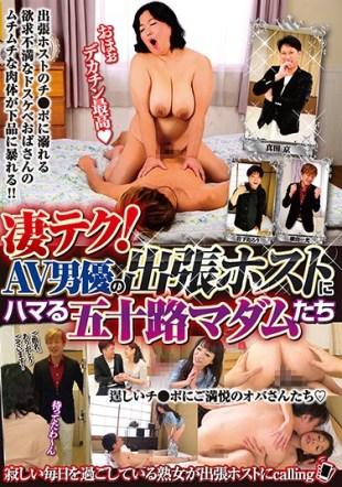 GOJU-013 Terrible Tech Age Fifty Madam Who Addictive Business Trip Host Of AV Actor