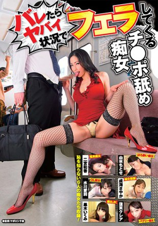 DOKS-405 Come Blow In Dangerous Situations If You Barre Chi Po Licked Slut