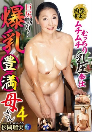 AV-160 Big Tits Big Naburi Such Plump Mother 4 Matsuoka Rumi