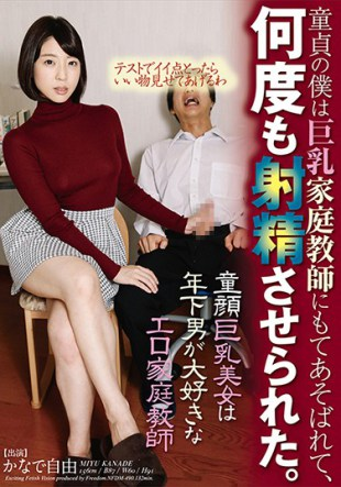 NFDM-490 Is My Virgin At The Mercy Of The Big Tits Tutor Was Allowed To Ejaculation Many Times Freedom In Kana