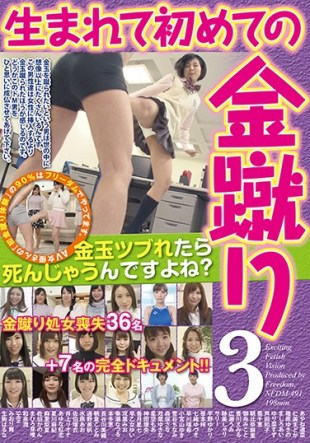 NFDM-491 I Think I Will Die When The First Of The Gold Kick 3 Testicles Tsubu Been Born