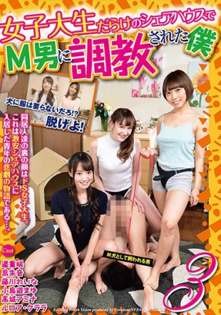 NFDM-501 I 3 Which Is Trained To M Man In The Share House Full Of College Student