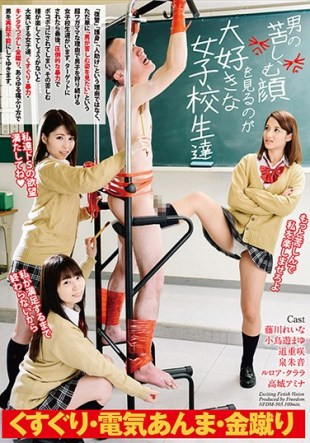 NFDM-503 Keri School Girls Who Tickling And Electric Massage And Gold Love To See The Face Of Suffering Of Man