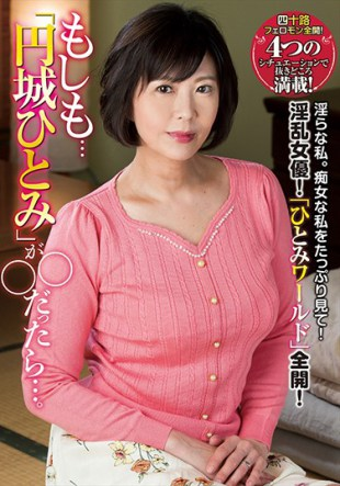 NACR-097 If If The Circle Of Hitomi Is