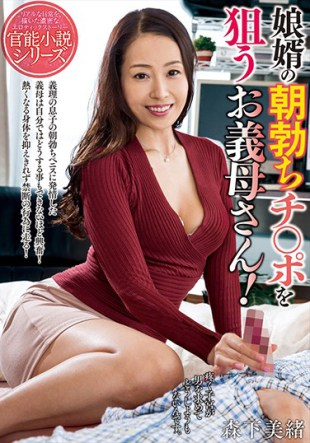 NACR-099 My Son-in-law 39 s Morning Rush Chiki Mother-in-law Who Is Aiming For A Pole Mio Morishita