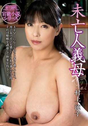 NACR-102 Ryoko Murakami Widowed Mother-in-law