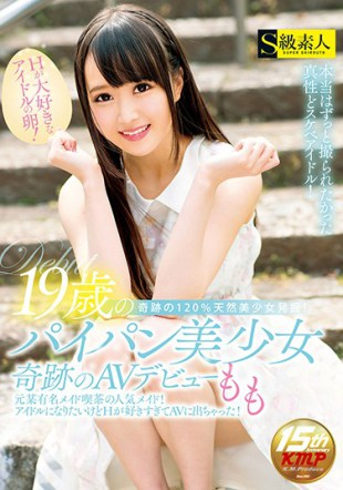 SUPA-209 The Idol Eggs H Love 19-year-old Shaved Babe Girl Miracle AV Debut Thigh