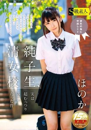 SUPA-211 Kiyosumi Female College Student Actually Mr Honoka Who Was Super Sluggish