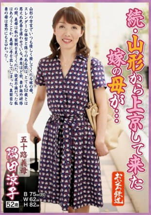 OFKU-046 Mother Of The Daughter-in-law Came To Tokyo From Continued Yamagata Is Age Fifty Mother-in-law Ryoko Sumida