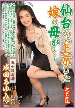 OFKU-049 Daughter-in-law Of The Mother Who Moved To Tokyo From Sendai Age Fifty Mother-in-law Ayumi Narita