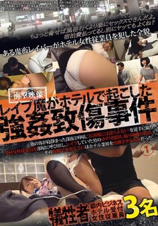 KRI-035 Rape Rapist Was Raised At The Hotel Chisho Incident 1