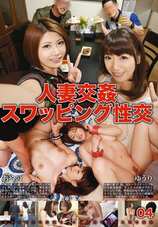 TKI-056 Housewife Ganging Swapping Fuck 04